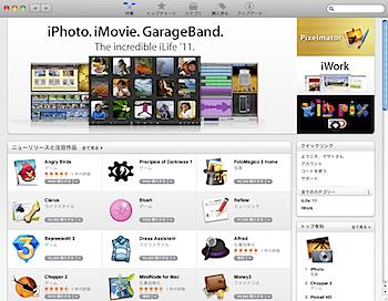 「Mac App Store」初日に100万ダウンロード達成