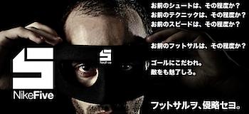 ナイキ、Facebookファンページで「Nike5」リアルブックを出版(読者プレゼントあり)[PR]