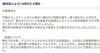 従業員が田中美保と稲本潤一のお泊まりデートをツイッターで暴露し炎上 → ウェスティンホテルが謝罪