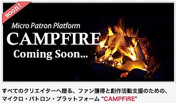 「CAMPFIRE(キャンプファイヤー)」少額でクリエイターを支援するサイト