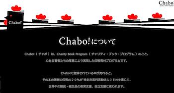 著者が専門分野から社会貢献について語る「第2回 Chabo! 著者と読者の集い」