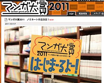 「マンガ大賞2011」ノミネート作品が決定