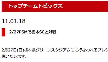 浦和レッズ、プレシーズンマッチで栃木SCと対戦(2/27)