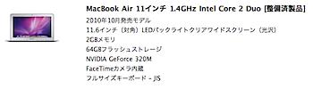 Apple Store整備済製品「MacBook Air 11インチ」が74,800円