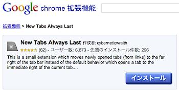 リンクの新規タブを右端に開くGoogle Chrome機能拡張「New Tabs Always Last」