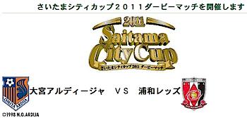 「さいたまシティカップ2011」はさいたまダービー 浦和レッズ v.s. 大宮アルディージャ(2/20)