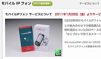 日本通信「050モバイルIPフォン」を発表(他社3Gデータ通信サービスでも利用可能!?)