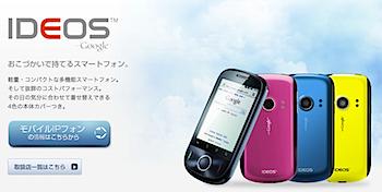 日本通信「IDEOS」ポチッとしてみました!