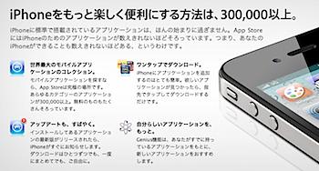 Apple「App Store」からのダウンロード数が100億本を突破