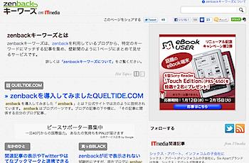 zenbackを利用しているブログの記事をキーワードで抽出して壁新聞化する「zenbackキーワーズ」