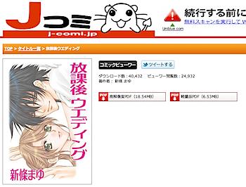 【Jコミ】昔の読み切り作品の広告料が525,000円に!