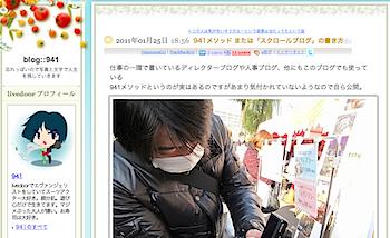 ブログの記事を写真と簡潔なコメントでまとめる「941メソッド」