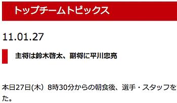 浦和レッズ、2011シーズンのキャプテンは鈴木啓太