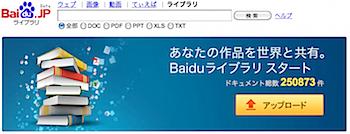 「Baiduライブラリ」で書籍やマンガがPDFで読み放題になっていていろはすふいた