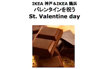 イケア神戸のバレンタインイベント「IKEAの中心で愛をさけぶ!」