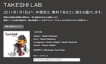 中塚武の現在進行形(最新曲)を無料でダウンロードできる「TAKESHI LAB」
