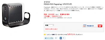「Pogoplug」ヨドバシとソフマップで予約受付開始