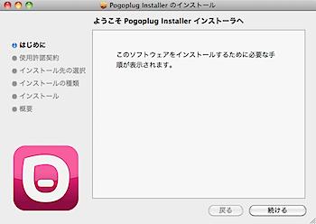 「Pogoplug」Mac版ソフトをインストールしてデスクトップに自宅のハードディスクをマウント