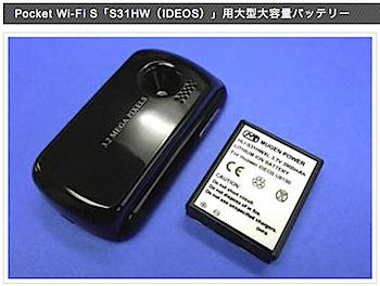 純正バッテリの3倍以上となる3,900mAh「IDEOS」用大容量バッテリ
