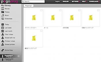 「Pogoplug」フォルダAからフォルダBにファイルを自動コピーするアクティブコピー