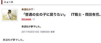 岡田有花IT戦士、アイティメディアを退社