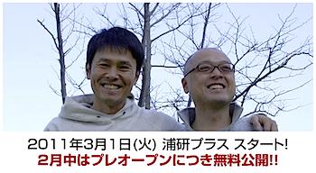 「浦研プラス」福田正博&島崎英純による月額840円のウェブマガジン
