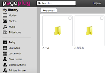 「Pogoplug」輸入版の接続先も海外サーバから国内サーバに変更できるらしい