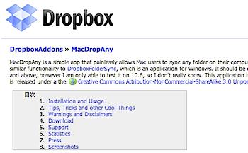 「MacDropAny」どんなフォルダもDropboxと同期可能にするソフト(Mac)
