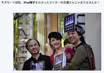 日本で最初にiPadを購入した@KazMiuがブログを移転