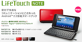 Android&キーボード装備したモバイルギアを彷彿とさせるNEC「LifeTouch NOTE」