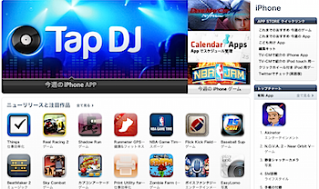Apple「App Store」でサブスクリプションを開始