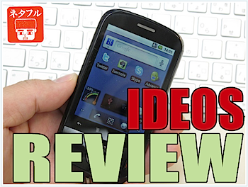ネタフルモード:2台目スマートフォンによさげなAndroid端末「IDEOS」