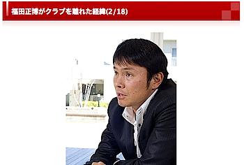 元浦和レッズコーチ・福田正博「コーチを離れた本当の理由」