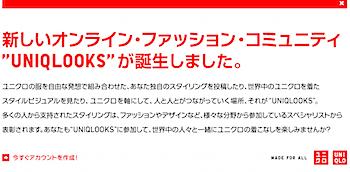 ユニクロ柳井会長「インターネットの匿名制は信用できない」