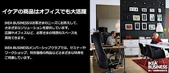 ネットでオンライン注文ができる「IKEA BUSINESS オンライン注文サービス」