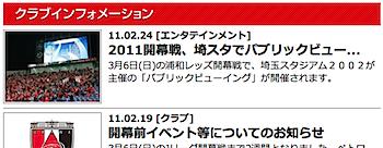 浦和レッズ、開幕戦を埼玉スタジアムでパブリックビューイング