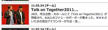 浦和レッズ「Talk on Together 2011」開催