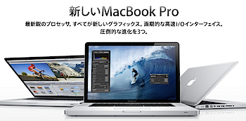 「MacBook Pro」Intel Core i5/i7&Thunderbolt&FaceTime HDカメラ採用