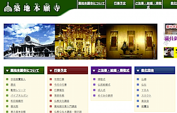 築地本願寺のホームページのHTMLにお坊さんが埋め込まれている件