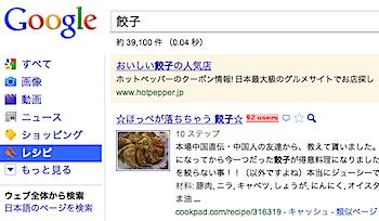 Google「レシピ検索」が機能強化