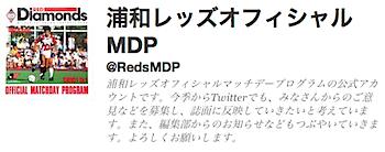 「浦和レッズオフィシャルマッチデープログラム」ツイッターを始める