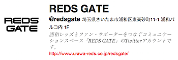 浦和パルコ「REDS GATE」ツイッターを始める