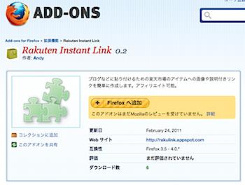 「Rakuten Instant Link」楽天アフィリエイトのリンクを簡単に作成するFirefoxアドオン