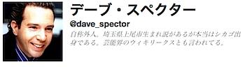 デーブ・スペクター、ツイッターをしていた
