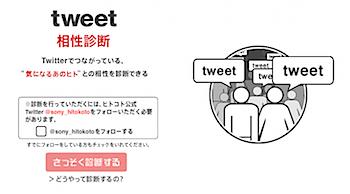 ソニーのヒト・コト「tweet相性診断」