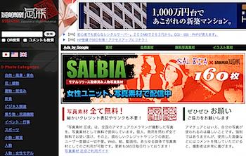 完全無料・著作権表記不要・商用利用可能の写真素材サイト「写真素材 足成」中の人がわざわざ浦和まで来てくれた件