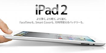 「iPad 2」薄く軽く速くなってカメラを搭載