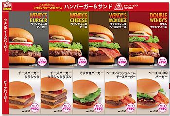 「ウェンディーズ」日本再上陸 → 2011年中に都内1号店