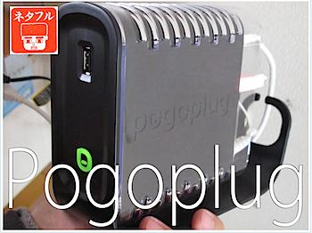 ネタフルモード:Pogoplugで自分専用クラウドを作る!