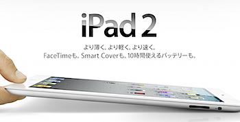 「iPad 2」もソフトバンクが販売